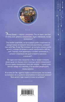 Обложка сзади Старое платье королевы Кира Измайлова