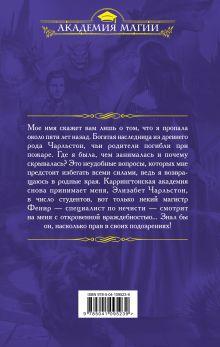 Обложка сзади Последняя академия Элизабет Чарльстон Диана Соул, Ника Ёрш