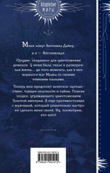 Обложка сзади Ловушка на демона Ирина Эльба, Татьяна Осинская