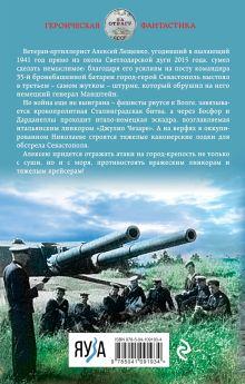 Обложка сзади Неприступный Севастополь. Круговая оборона Георгий Савицкий