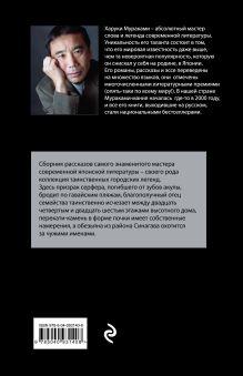 Обложка сзади Лучшие рассказы от Харуки Мураками (комплект из 2 книг)