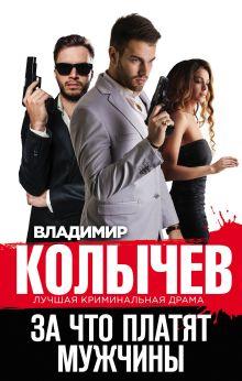 Обложка За что платят мужчины Владимир Колычев