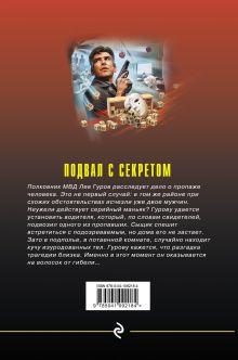 Обложка сзади Подвал с секретом Николай Леонов, Алексей Макеев