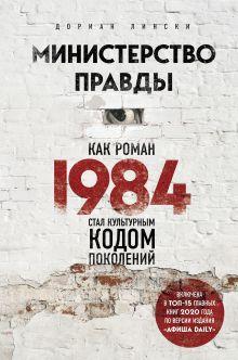 Министерство правды. Как роман «1984» стал культурным кодом поколений