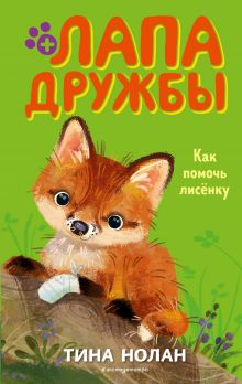 Как помочь лисёнку (#4)