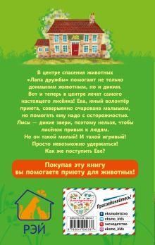 Обложка сзади Как помочь лисёнку (#4) Тина Нолан
