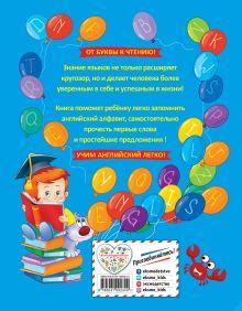 Обложка сзади Словарь - букварь. Английский язык для малышей в картинках Л. А. Зиновьева
