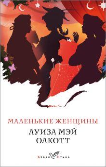 Обложка Маленькие женщины Луиза Мэй Олкотт