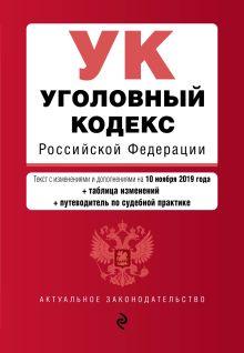 Обложка Уголовный кодекс Российской Федерации. Текст с изм. и доп. на 10 ноября 2019 года (+ таблица изменений) (+ путеводитель по судебной практике)