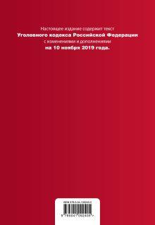 Обложка сзади Уголовный кодекс Российской Федерации. Текст с изм. и доп. на 10 ноября 2019 года (+ таблица изменений) (+ путеводитель по судебной практике)