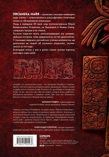 Обложка сзади Разгадка кода майя: как ученые расшифровали письменность древней цивилизации Майкл Ко