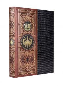Наследие Чингисхана. Книга в коллекционном кожаном инкрустированном переплете ручной работы с золочёным обрезом