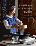Кулинария. Весь мир на твоей кухне