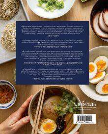 Обложка сзади Японская домашняя кухня. Простые блюда, оригинальный вкус Соноко Сакаи
