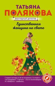 Обложка Единственная женщина на свете Татьяна Полякова