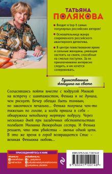 Обложка сзади Единственная женщина на свете Татьяна Полякова