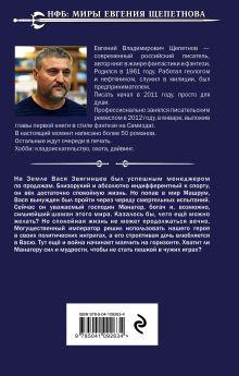 Обложка сзади Манагер. Господин Севера Евгений Щепетнов