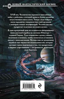 Обложка сзади Контакт Александр Немченко
