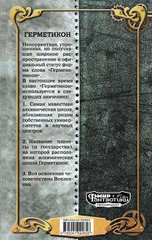 Обложка сзади Прошлое должно умереть Вадим Панов