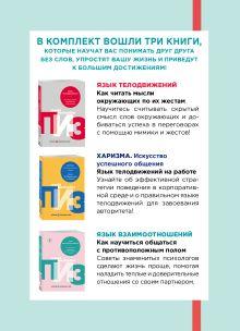 Обложка сзади Аллан и Барбара Пиз. Подарочный комплект из 3 книг (Язык телодвижений. Как читать мысли окружающих по их жестам+Харизма. Искусство успешного общения. Язык телодвижений на работе+Язык взаимоотношений)
