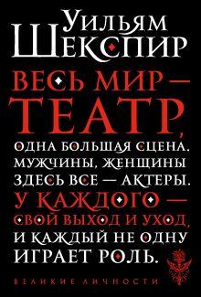 Обложка Весь мир - театр Шекспир Уильям