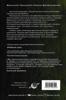 Обложка сзади Дети времени Адриан Чайковски