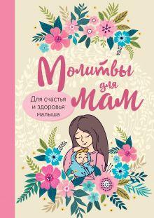Молитвы для мам. Для счастья и здоровья малыша