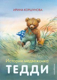 Истории медвежонка Тедди (ил. Р. Михля)