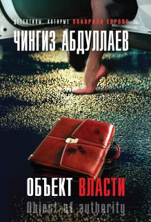 Обложка Объект власти Чингиз Абдуллаев