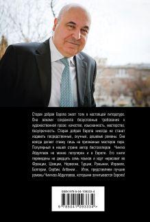 Обложка сзади Объект власти Чингиз Абдуллаев