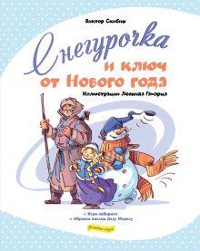Обложка Снегурочка и ключ от Нового года Скибин Виктор Сергеевич