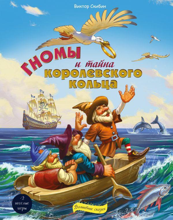 Гномы и тайна королевского кольца. Виктор Скибин