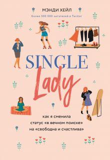 Обложка Single lady. Как я сменила статус