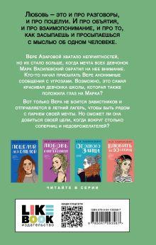 Обложка сзади Там, где живет любовь Ася Лавринович