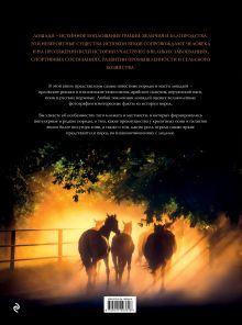 Обложка сзади Невероятные лошади. Все о самых грациозных и сильных существах на планете Наталья Франк