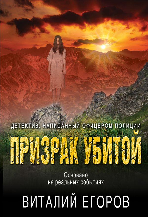 Призрак убитой. Виталий Егоров