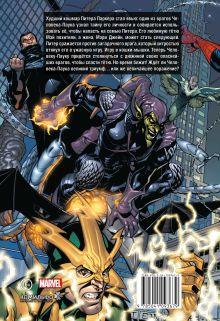 Обложка сзади Рыцари Marvel. Человек-Паук Марк Миллар