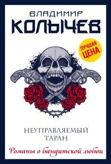 Обложка Неуправляемый таран Владимир Колычев