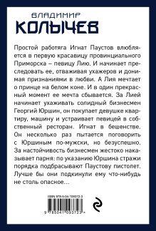 Обложка сзади Неуправляемый таран Владимир Колычев