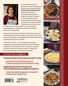 Обложка сзади Рецепты от Нани. Семья будет довольна! Элеонора Киракосян