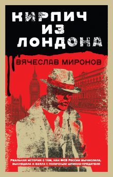 Обложка Кирпич из Лондона Вячеслав Миронов