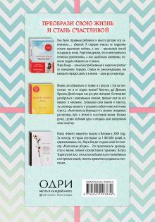 Обложка сзади С чистого листа, Книги для счастливой жизни (новый комплект)