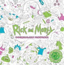 Обложка Рик и Морти. Официальная раскраска Джастин Ройланд