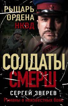 Обложка Рыцарь ордена НКВД Сергей Зверев