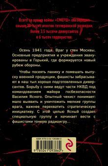 Обложка сзади Рыцарь ордена НКВД Сергей Зверев