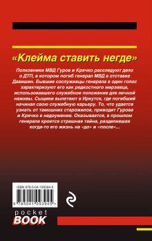 Обложка сзади Клейма ставить негде Николай Леонов, Алексей Макеев
