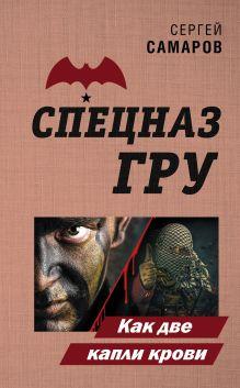 Обложка Как две капли крови Сергей Самаров