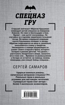 Обложка сзади Как две капли крови Сергей Самаров