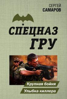 Обложка Крупная бойня. Улыбка киллера Сергей Самаров