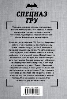 Обложка сзади Крупная бойня. Улыбка киллера Сергей Самаров